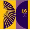 Thumbnail image for 16 Days of Activism Against Gender-Based Violence begins today